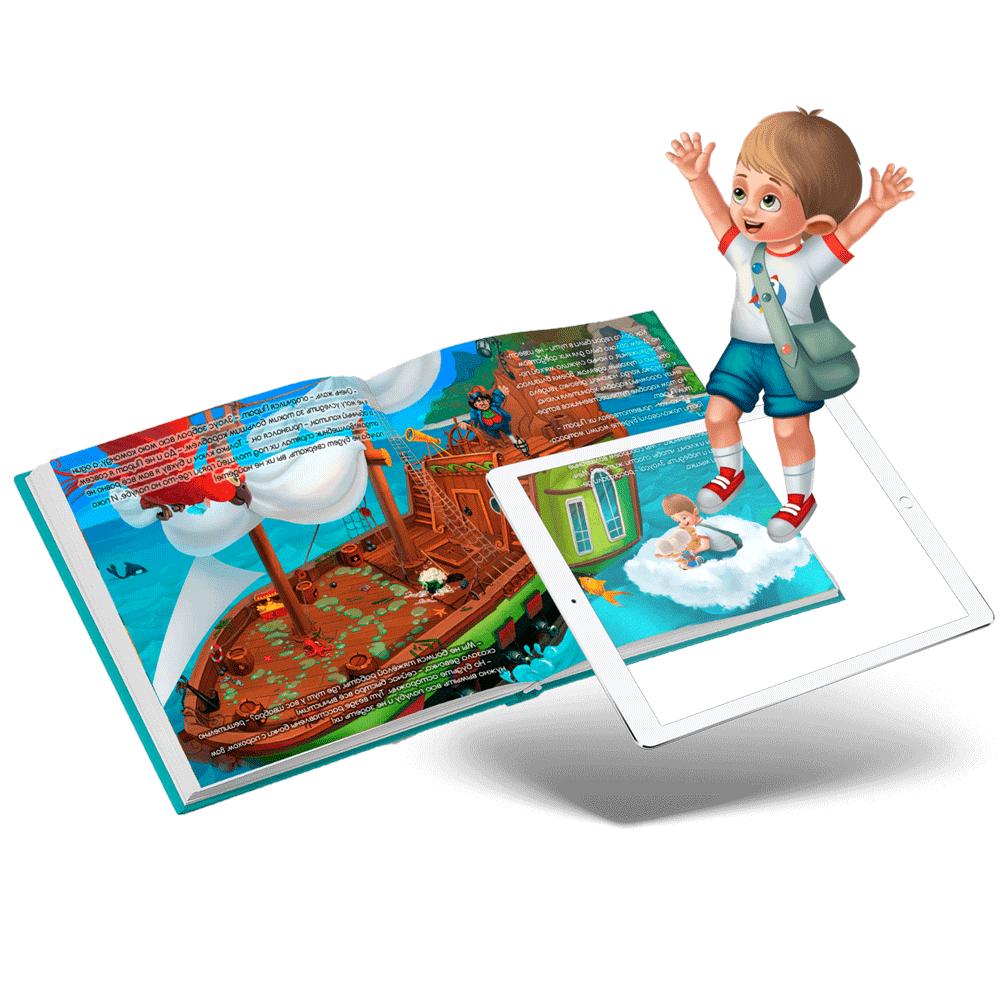 Оживающая 3д книга для детей