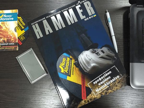 Журнал HAMMER про NovoAbrasive
