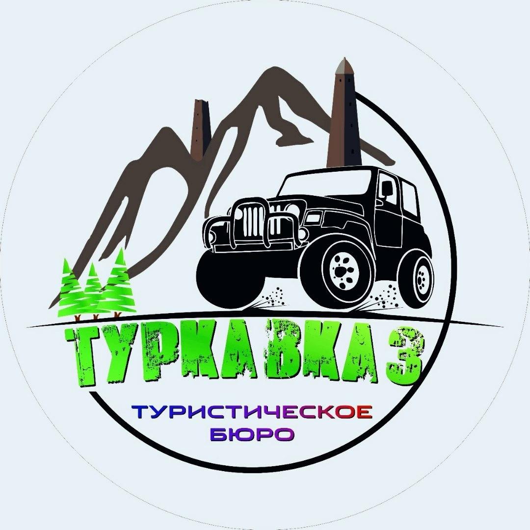 Туристическое бюро ТурКавказ