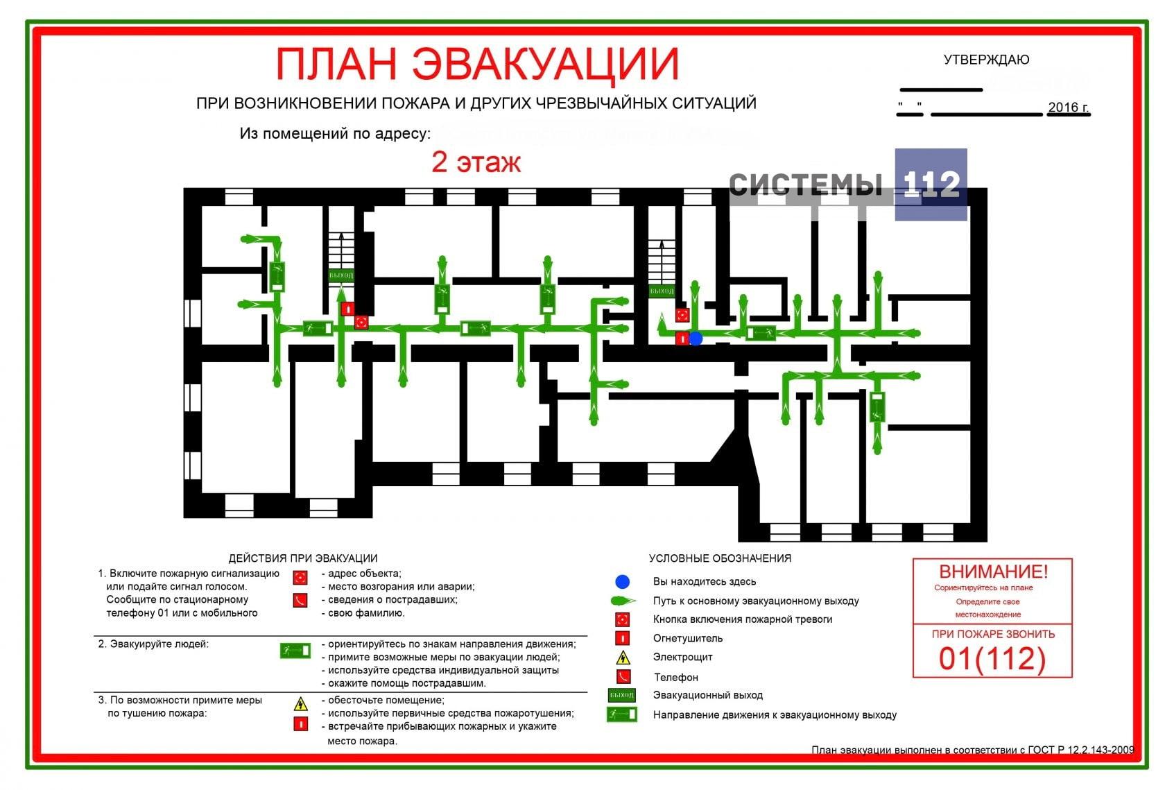 ключ для план эвакуации 10