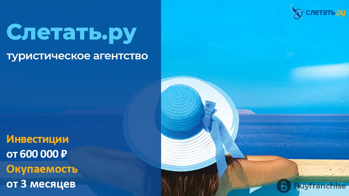 Франшиза туристического агентства Слетать.ру   Купить франшизу.ру