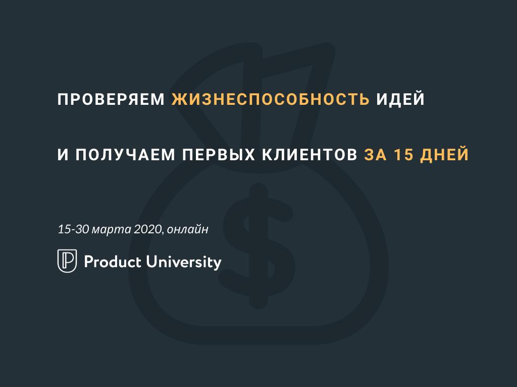 https://productuniversity.ru/adastra