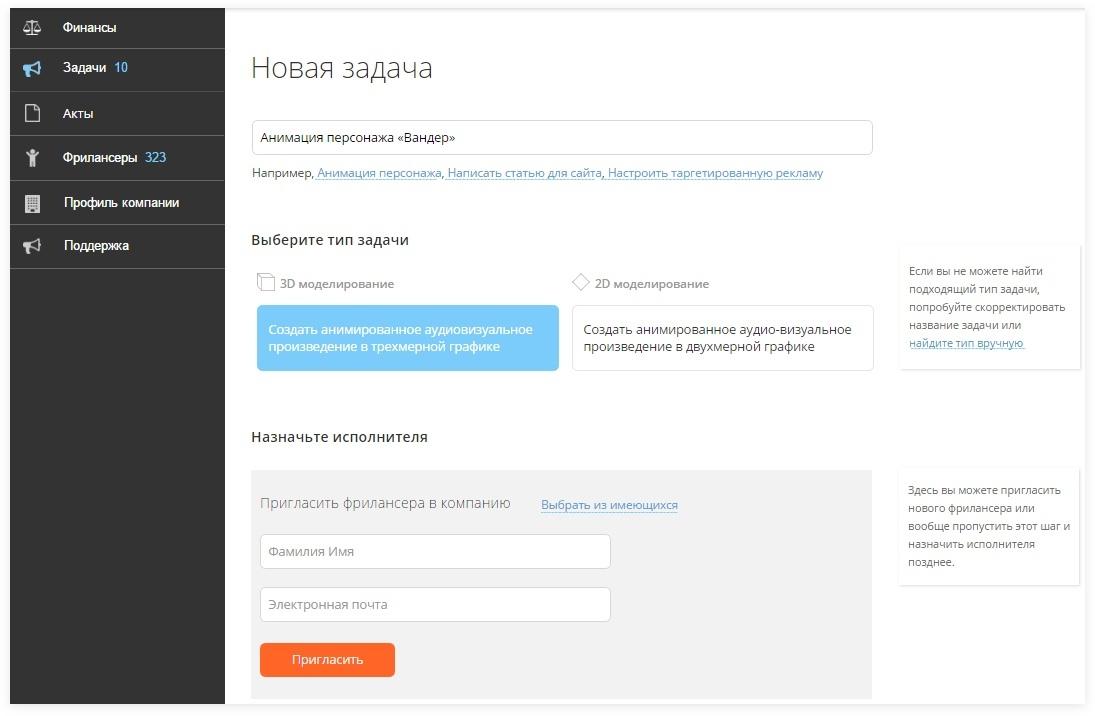 Создание новой задачи: приглашение незарегистрированного пользователя| SobakaPav.ru