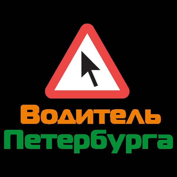 «Водитель Петербурга»