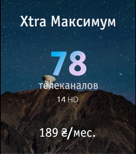 69617171df8ef Спутниковое телевидение XtraTV