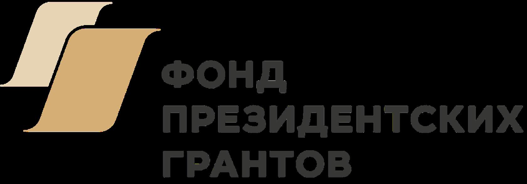 ФПГ, фонд президентских грантов