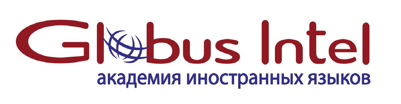 Академия иностранных языков Globus-Intel