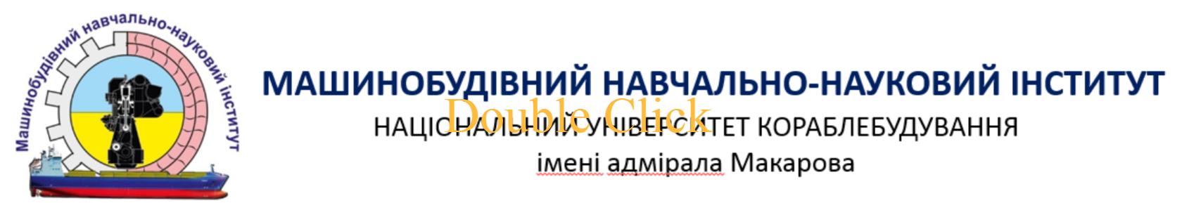 Машинобудівний навчально-науковий інститут НАЦІОНАЛЬНИЙ УНІВЕРСИТЕТ КОРАБЛЕБУДУВАННЯ імені адмірала Макарова