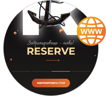 Table reservations on the site