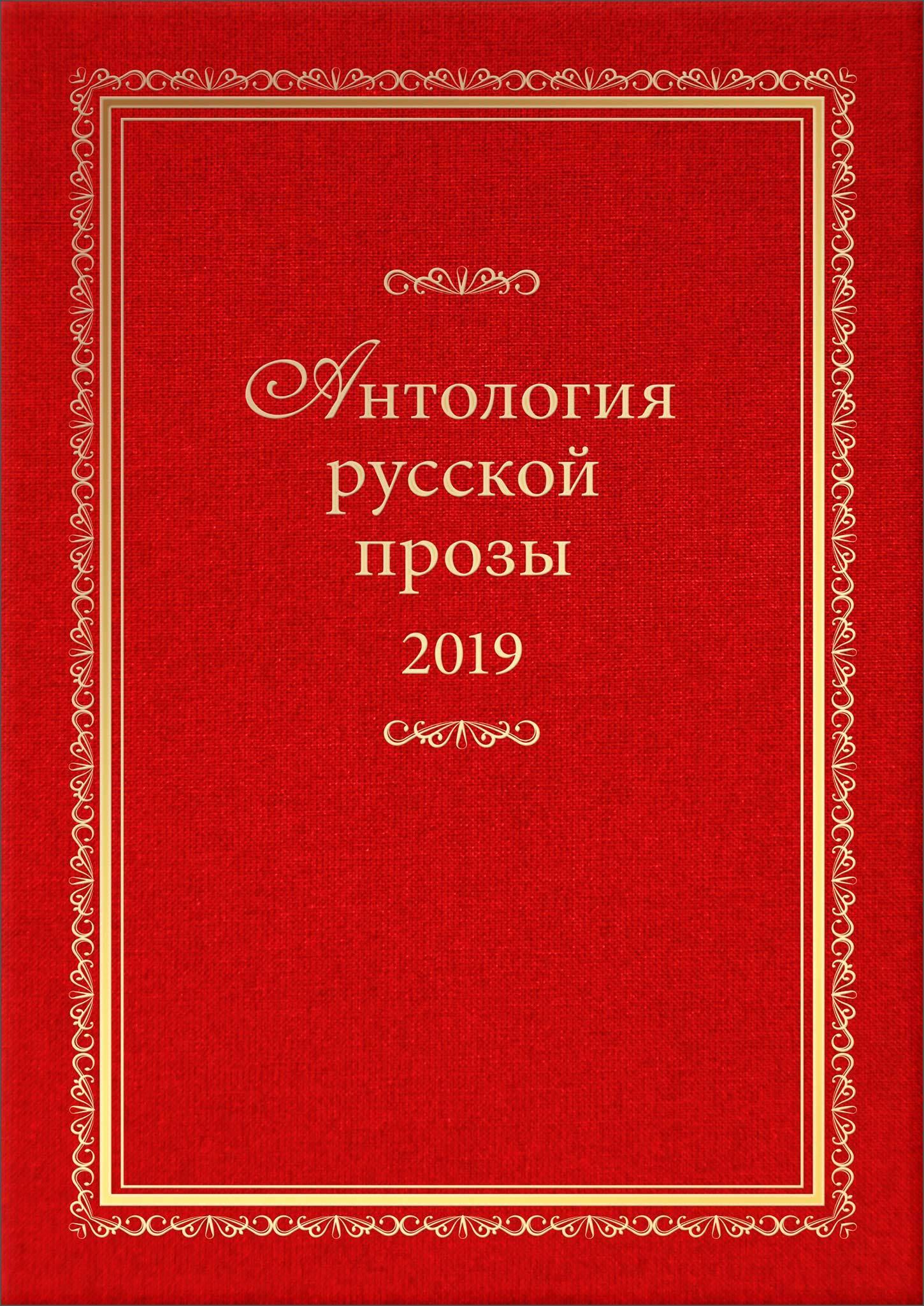 Российская проза картинки