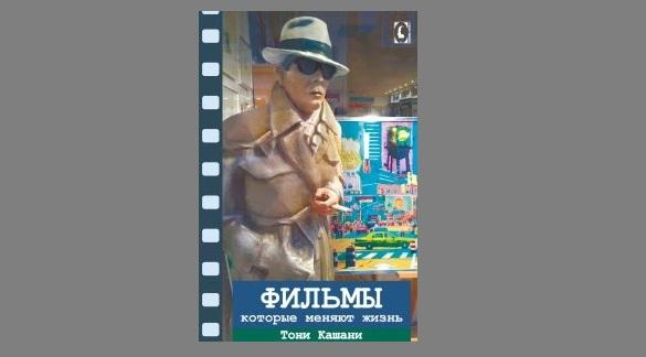 Книга «Фильмы, которые меняют жизнь» Тони Кашани