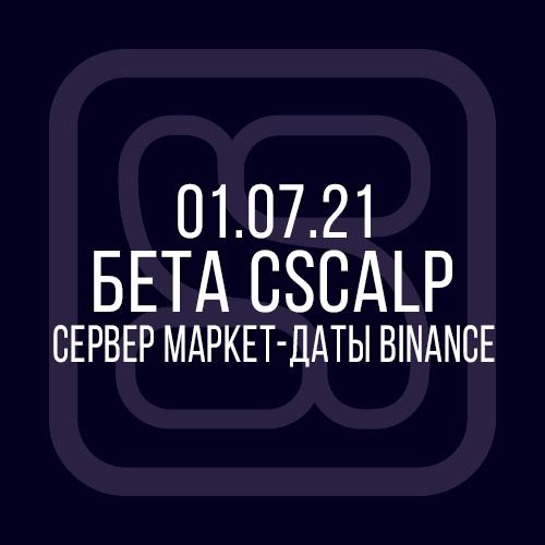 обновление cscalp, релиз версии CScalp, Binance, высокий пинг Binance, сервер маркет-даты