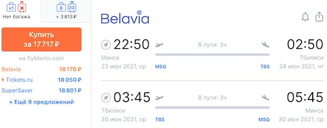 Минск - Тбилиси - Минск