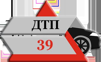 ДТП39