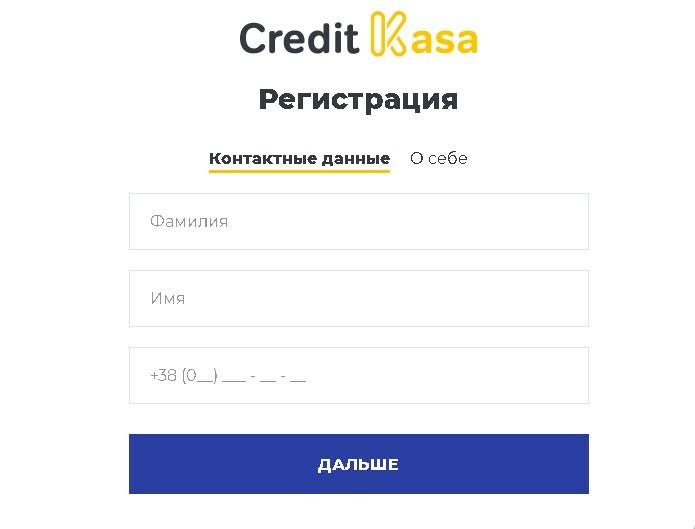 регистрация в Кредит Каса