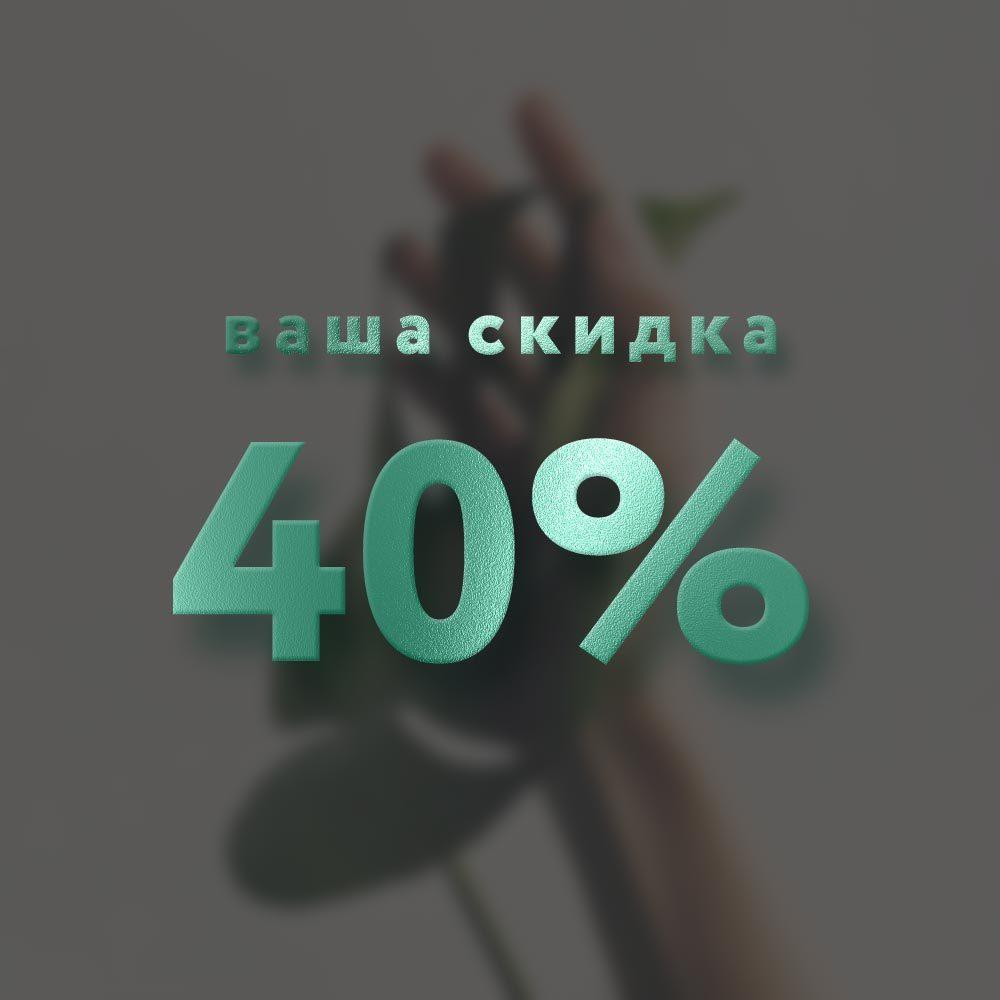 Ваша скидка на лазерную эпиляцию -40%
