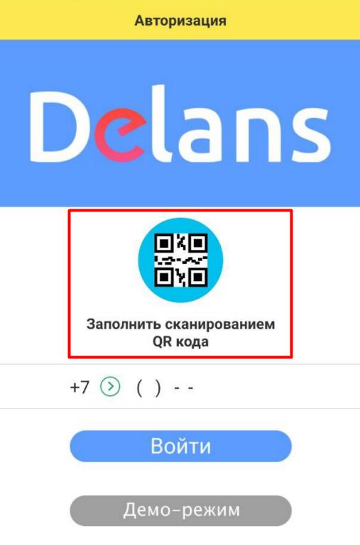 Скриншот 2. Авторизация в приложении курьера по QR коду