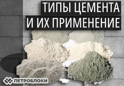 Типы растворов цементных владимирская бетон