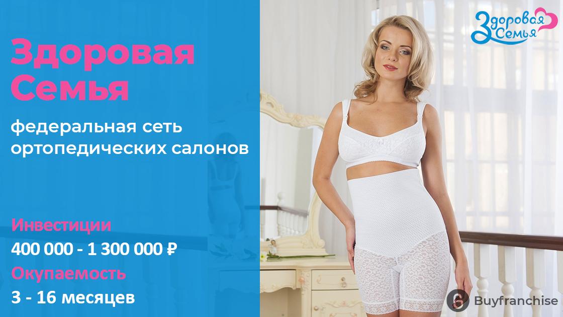 Франшиза ортопедического салона Здоровая семья | Купить франшизу.ру