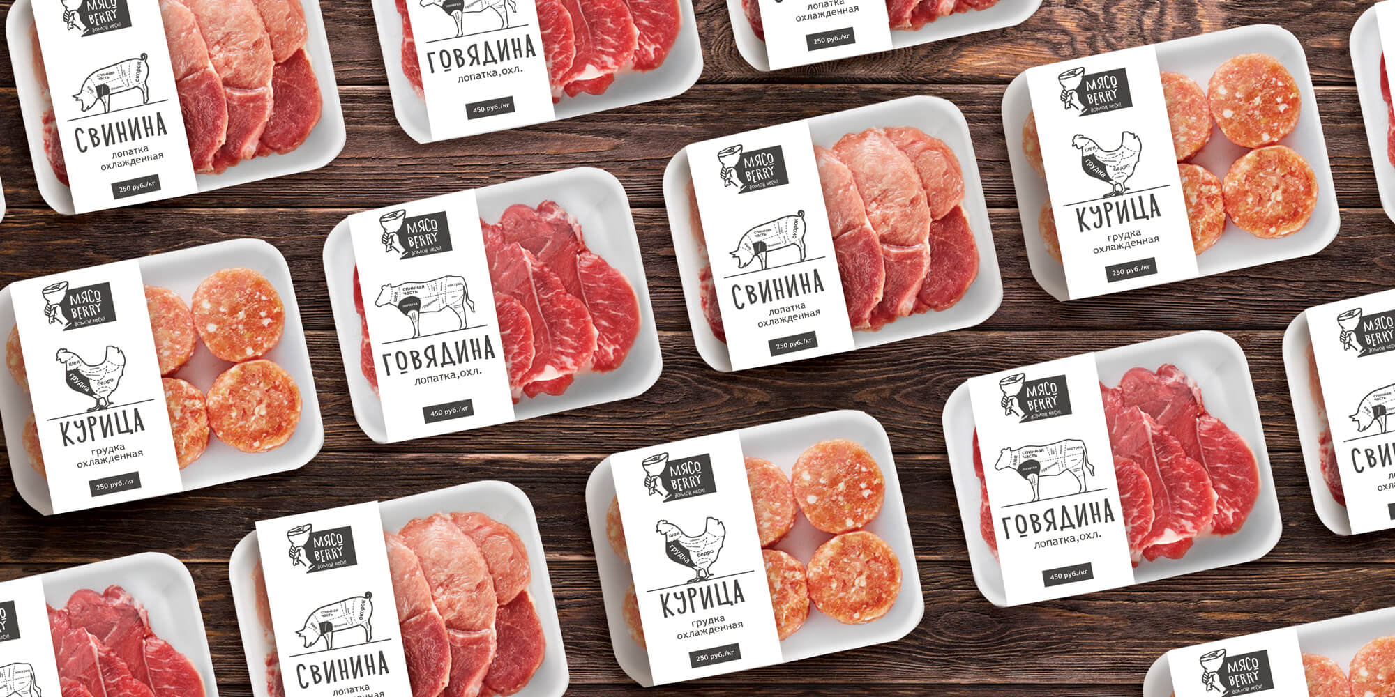 Дизайн упаковки мясных полуфабрикатов - фирменный магазин МясоBerry