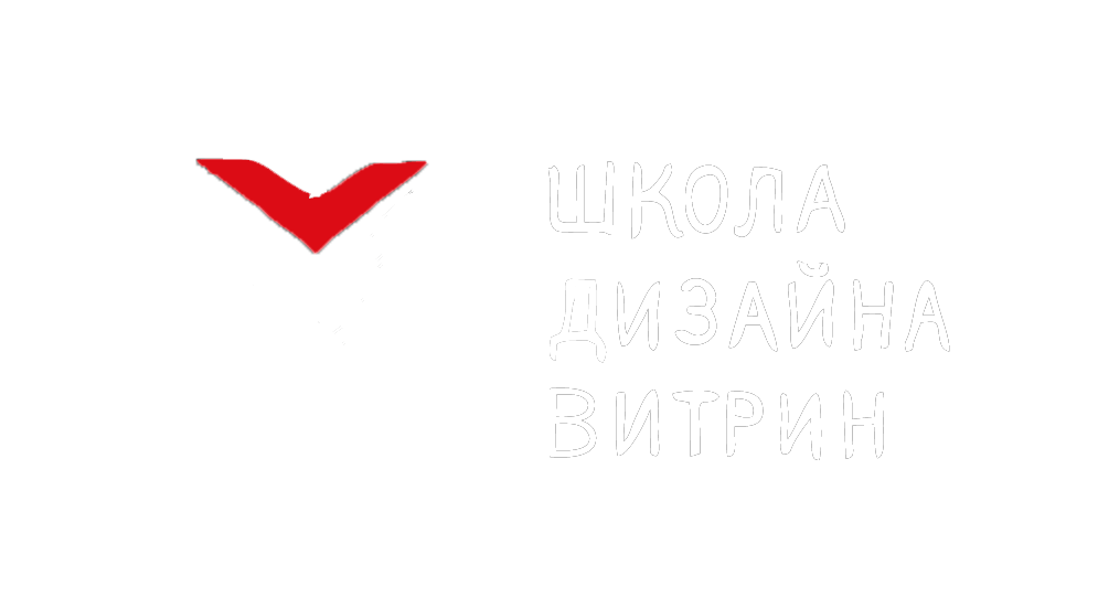 Школа витринистики Ольги Болкуновой