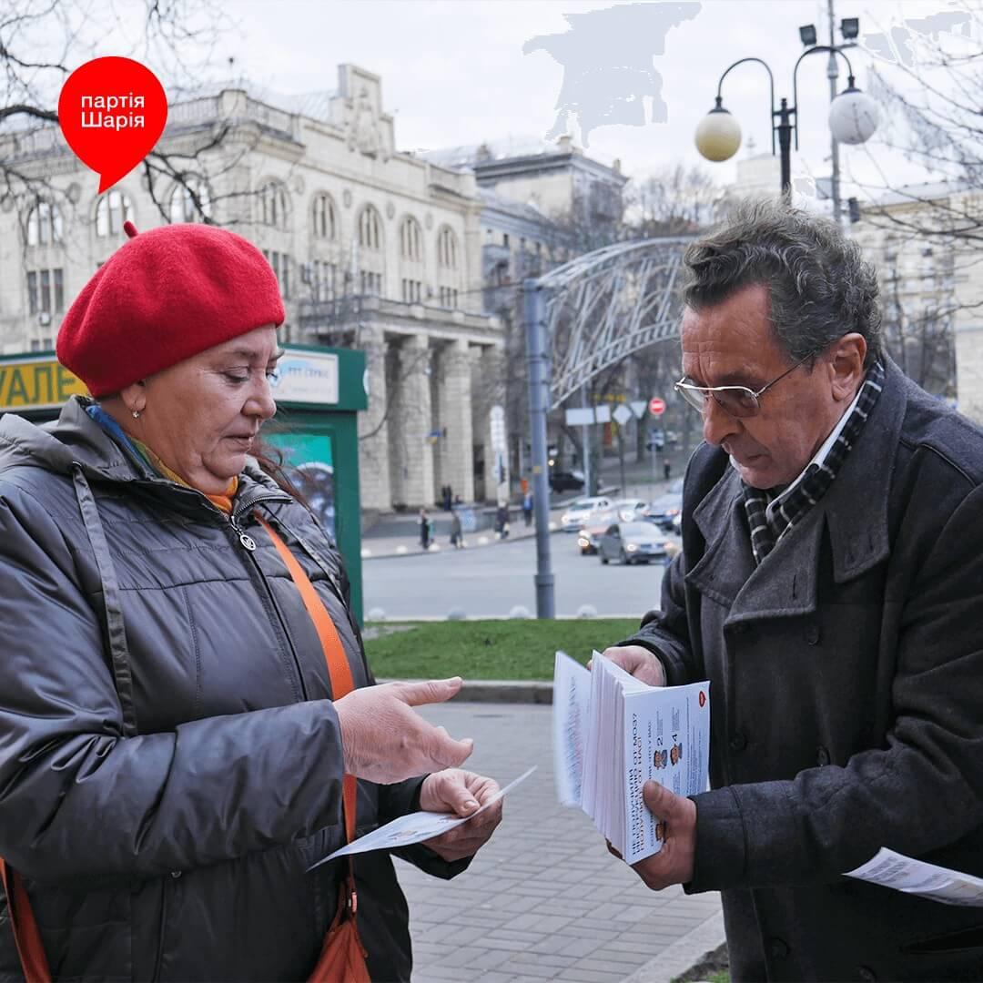 акции Партии Шария перед карантином в Киеве - фото
