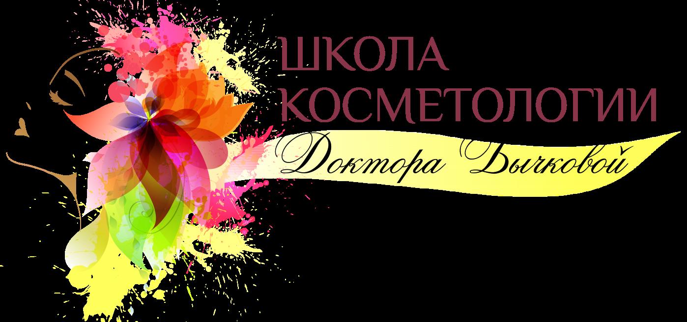 Школа косметологии доктора Бычковой