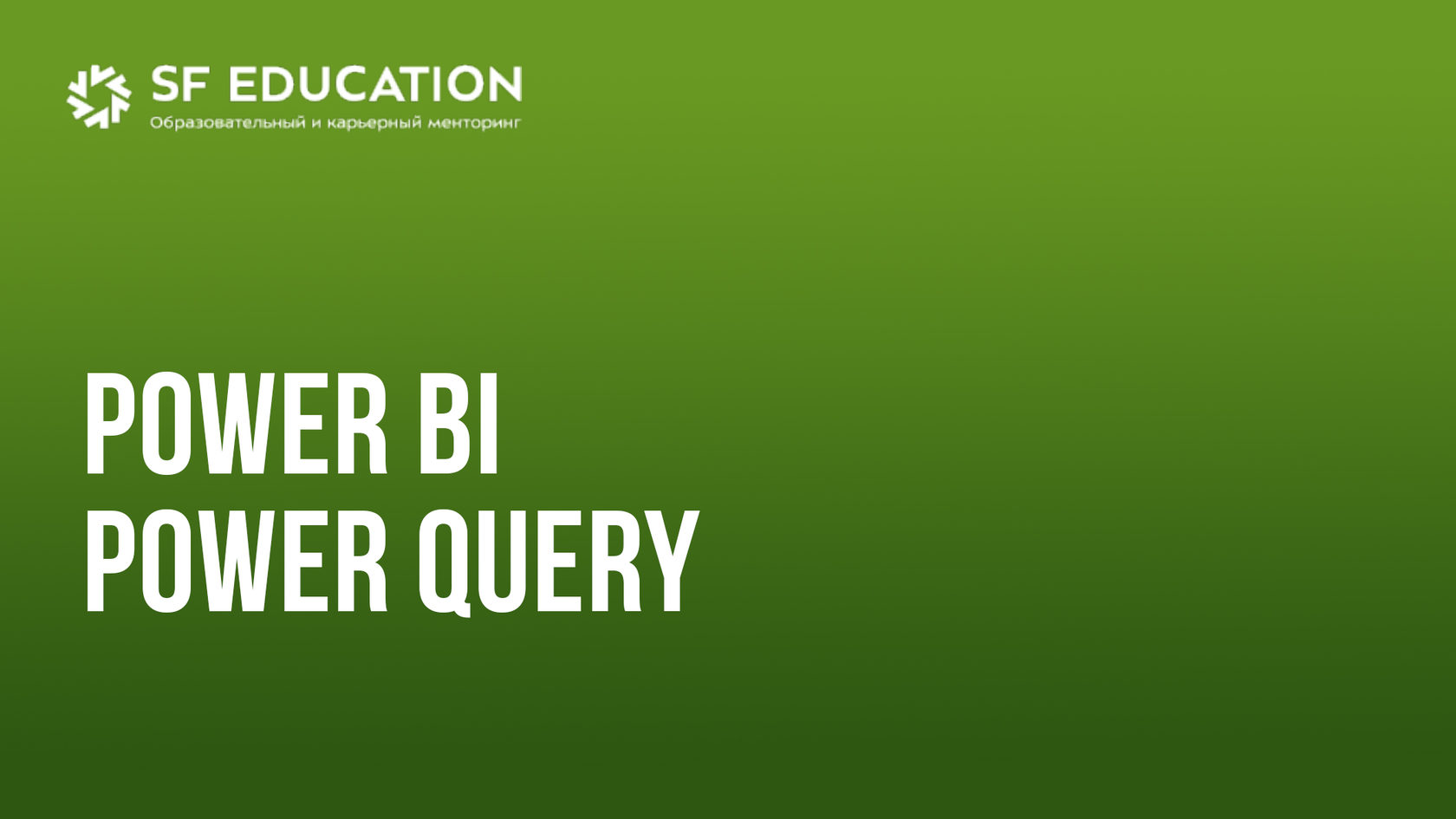 Power BI и POWER QUERY