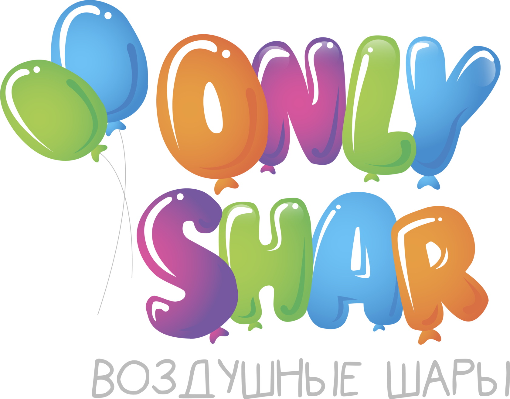 Логотип ОнлиШар logo_onlyshar