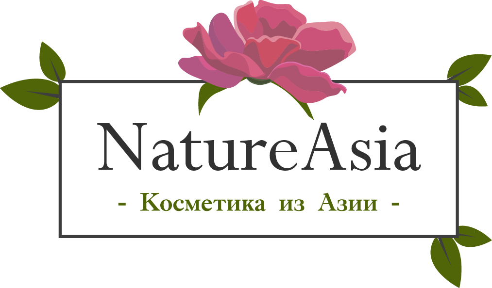 Натуральная косметика из Азии