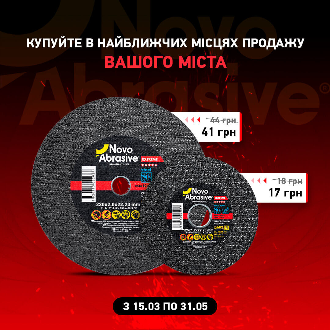 Sale! Top cutting discs NovoAbrasive Extreme up to -10%