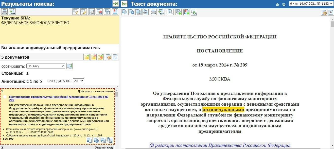 Поиск в сервисе законодательство России