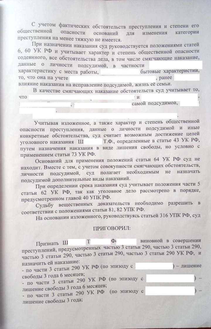 Характеристику с места работы в суд Токмаков переулок справку из банка Сиреневый бульвар
