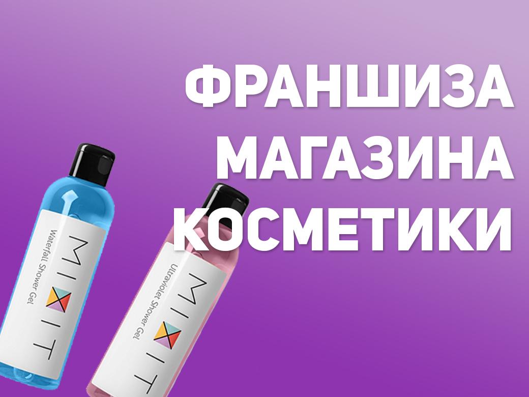 Франшиза магазина косметики   Купить франшизу. ру