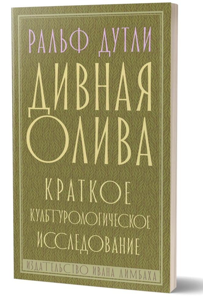 Дивная олива. Краткое культурологическое исследование Ральф Дутли 978-5-890593-71-9