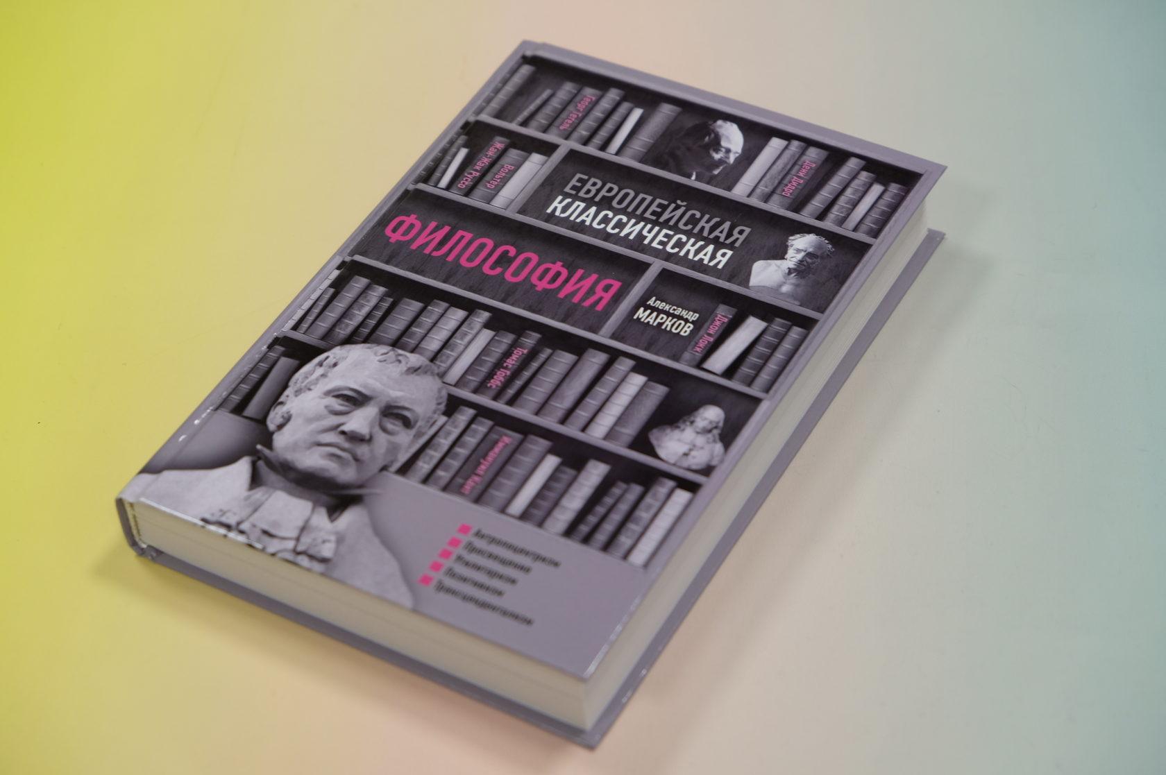Купить книгу Александр Марков «Европейская классическая философия»