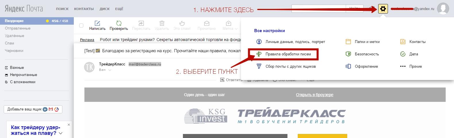 Знакомства По Яндекс Почте