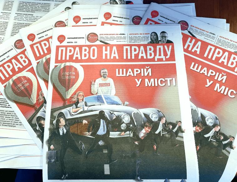 Право на Правду в Николаеве - фото