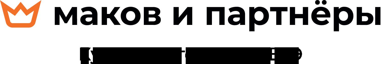 Маков и Партнёры