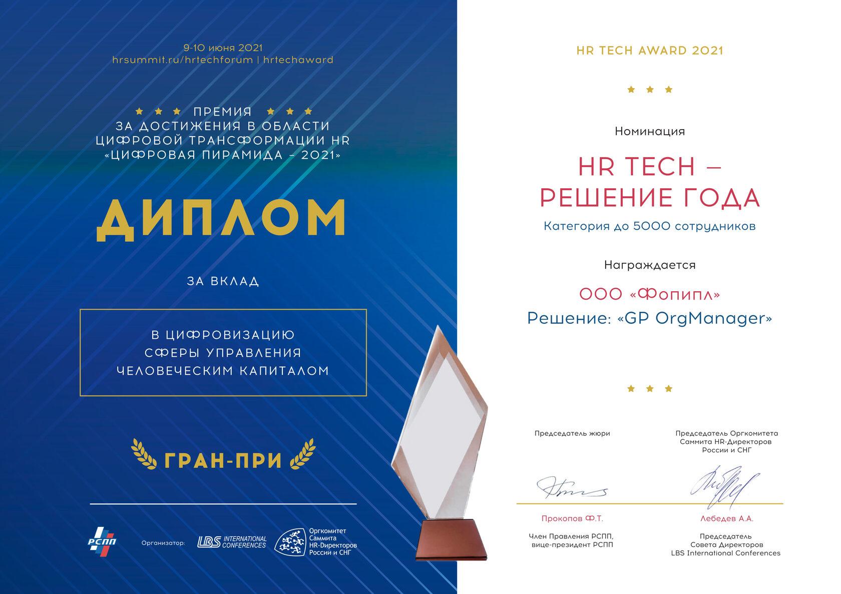 """На IX форуме по цифровой трансформации HR """" HR TECH FORUM & AWARD 2021"""" GP Org Manager победил в гран-при «HRTech-решение года»."""