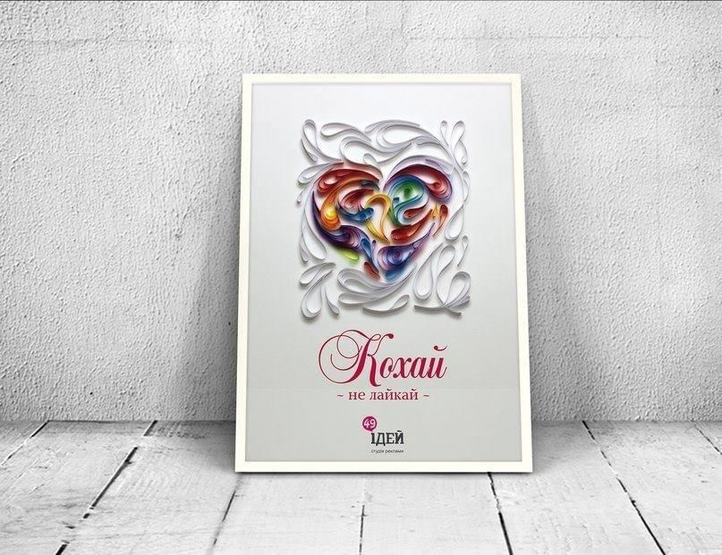 Постер до дня св. Валентина, 2015 рік