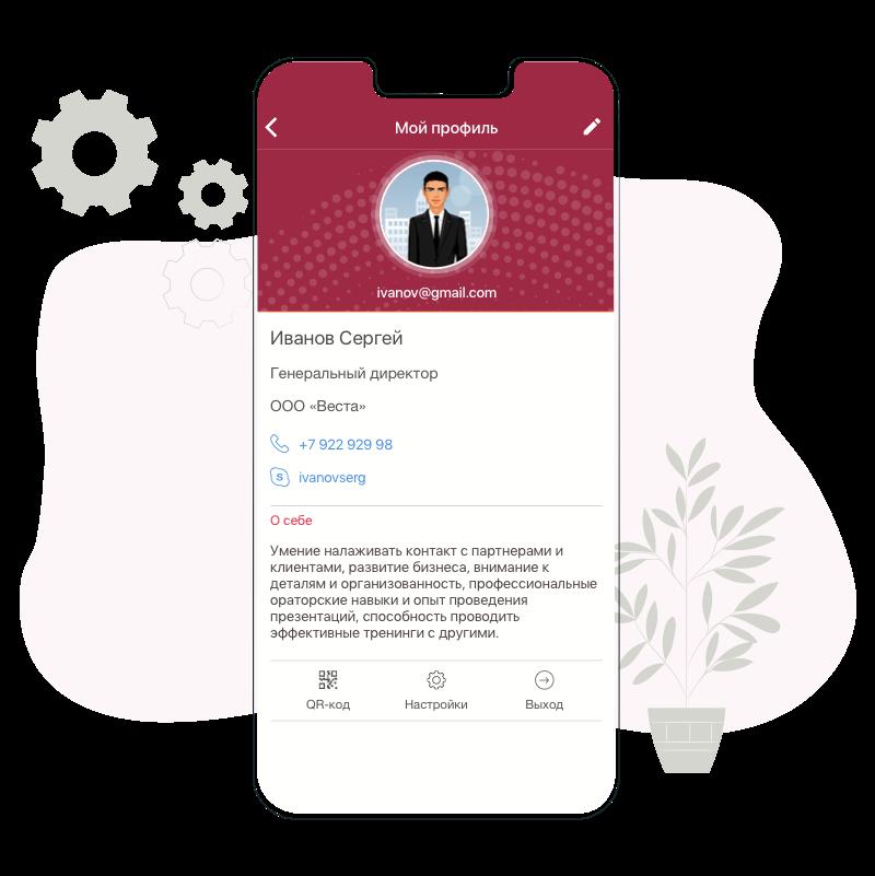 uVent - мобильные приложения для мероприятий. Профиль участника