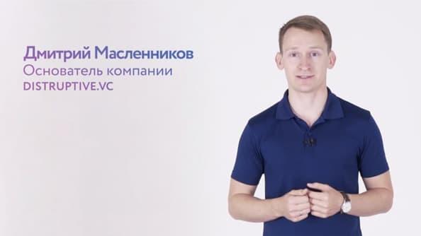 Вводное видео Дмитрия Масленникова