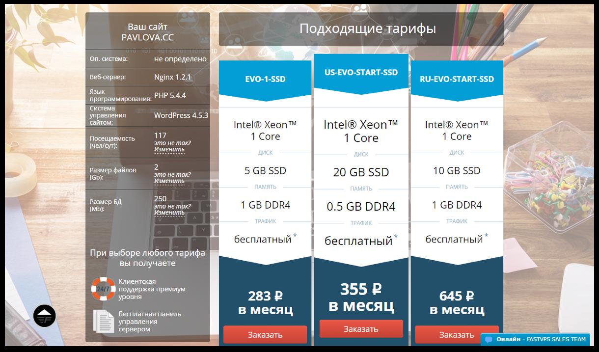 Переработанный интерфейс подбора хостинга | SobakaPav.ru