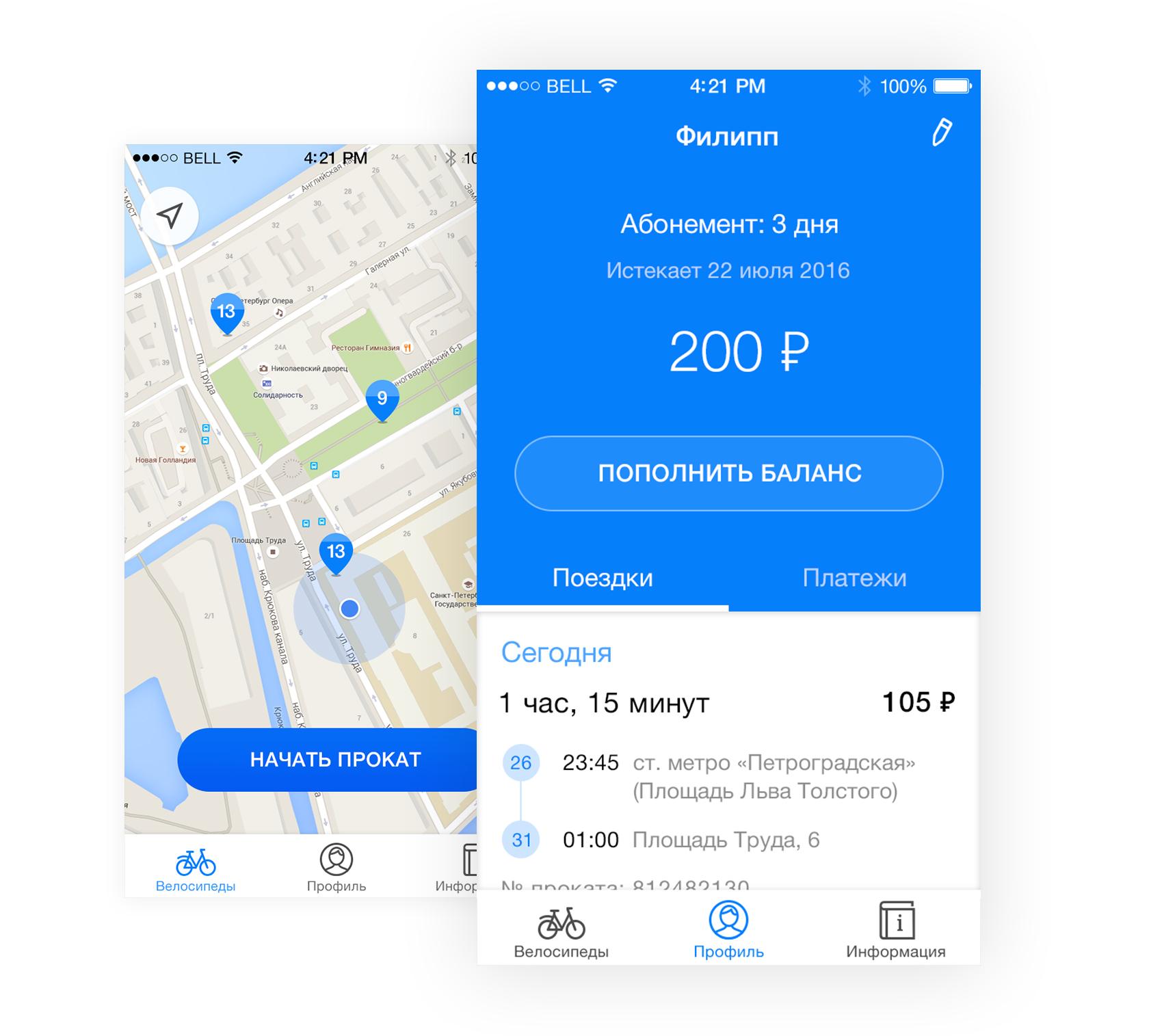 Мобильное приложение Велогород, тарифы