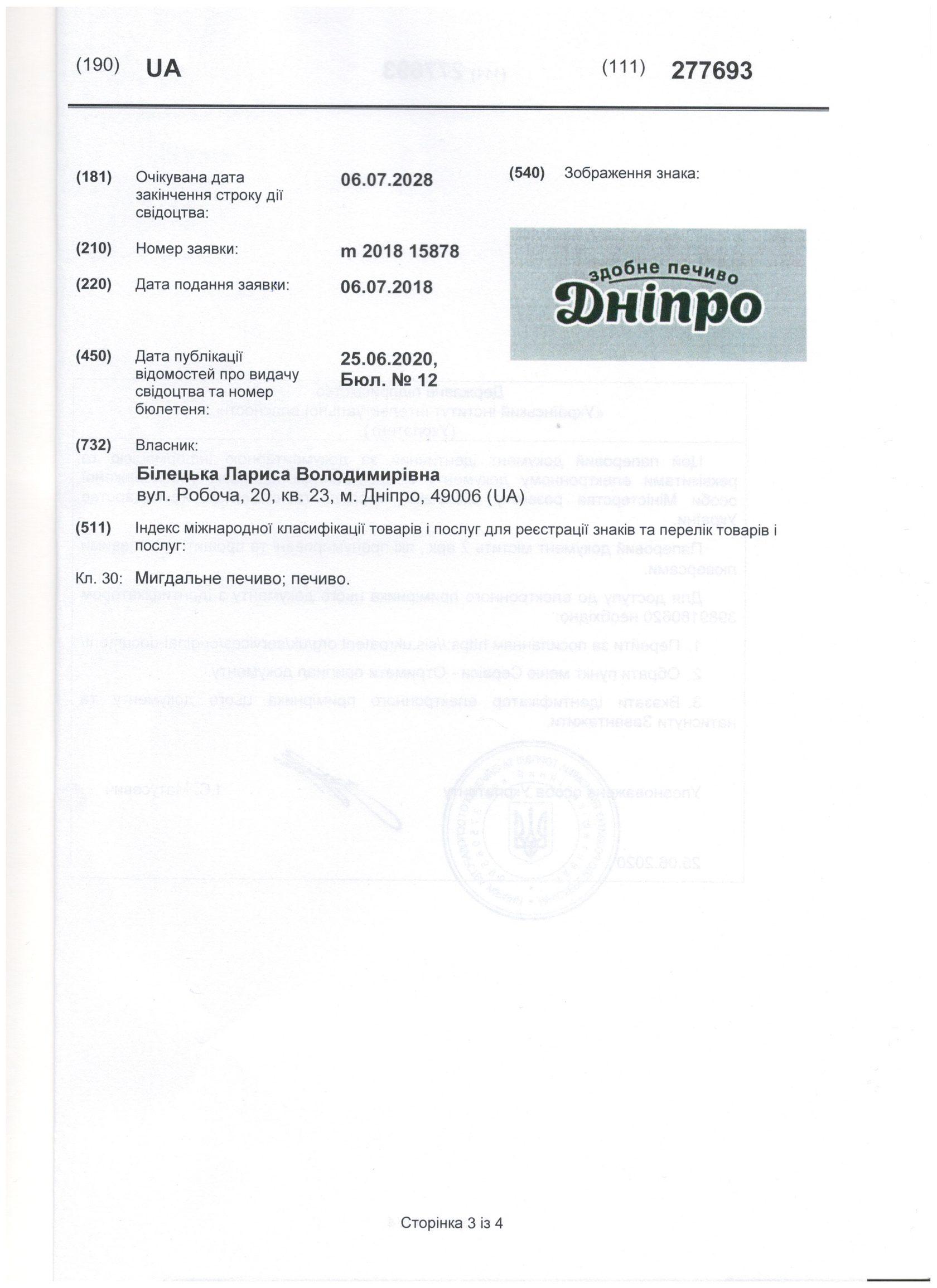 Зображення знаку для товарів і послуг Здобне печиво Дніпро