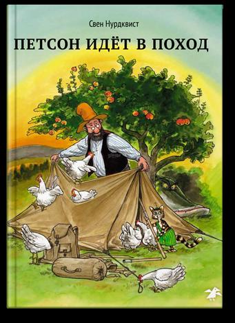 Свен Нурдквист   «Петсон идёт в поход»