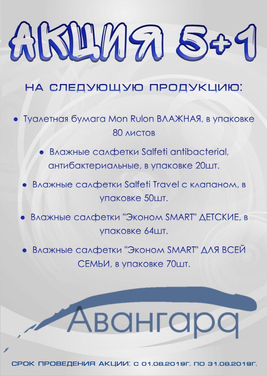 "Влажные салфетки ТМ ""Авангард"""