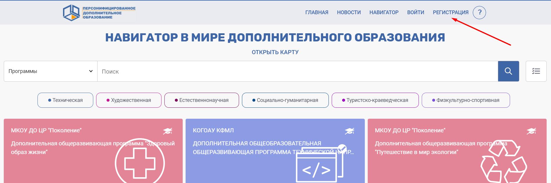 Регистрация на портале региональные системы пфдо