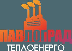 """КП """"Павлоградтеплоенерго"""""""